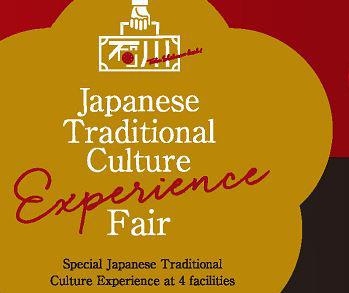 Japanese Traditional Culture Experience Fair (日本文化体験フェア)